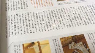 【メディア掲載情報】ドテラのアロマがStory11月号で紹介されました!