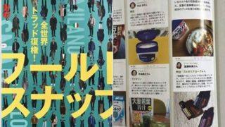 【メディア掲載情報】ドテラのアロマがMen's Club4月号で掲載されました!